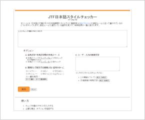 JTF日本語スタイルチェッカー