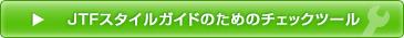 JTFスタイルガイドのためのチェックツール