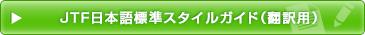 JTF日本語標準スタイルガイド(翻訳用)