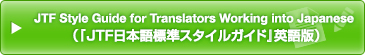 JTF Style Guide for Translators Working into Japanese (『JTF日本語標準スタイルガイド』英語版)