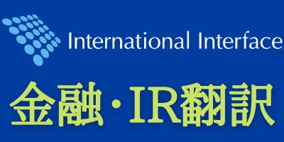 株式会社インターナショナル・インターフェイス  法務・会計・経営・投資 資料 IR・契約書・ファンド